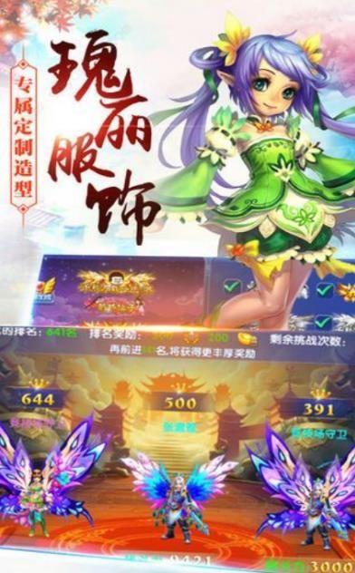 梦境仙侠ol游戏官方网站下载正式版图片2