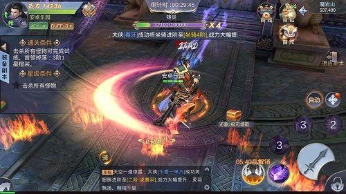 血舞江湖手游安卓官网最新版下载图片4