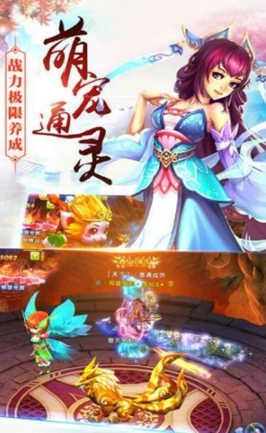 梦境仙侠ol游戏官方网站下载正式版图片3