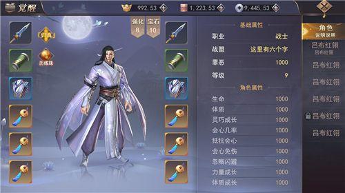 血舞江湖手游安卓官网最新版下载图片2