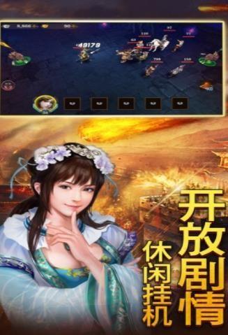 三国战龙传手游官网版下载最新版图片3