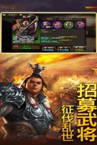 三国战龙传手游官网版下载最新版图片1