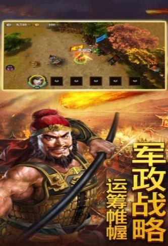 三国战龙传手游官网版下载最新版图片4