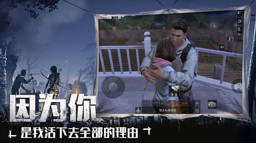 明日求生手游官网版下载最新正式版图片1