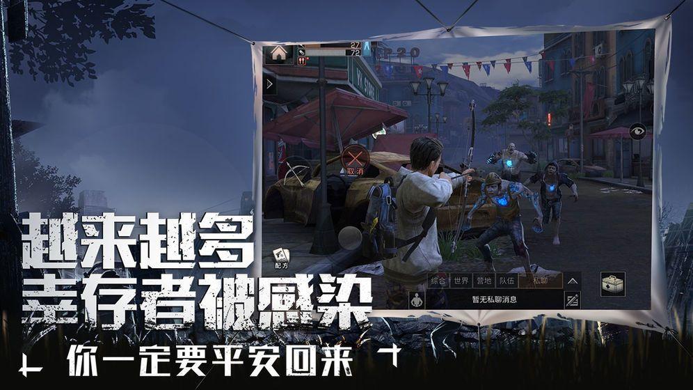 明日求生手游官网版下载最新正式版图片2