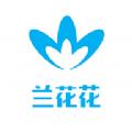 兰花花app