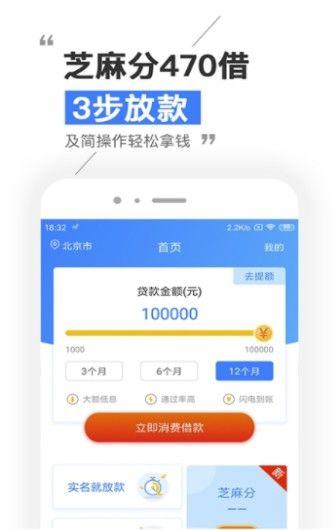 银贷还app官方网站安卓版下载图片2