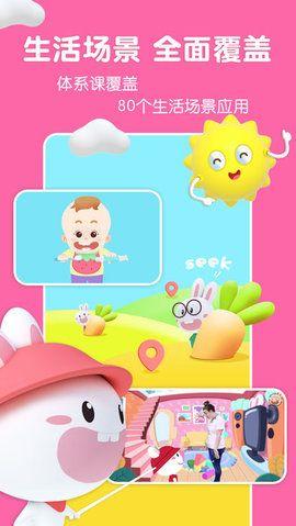 成长兔英语app官方安卓版下载图片3