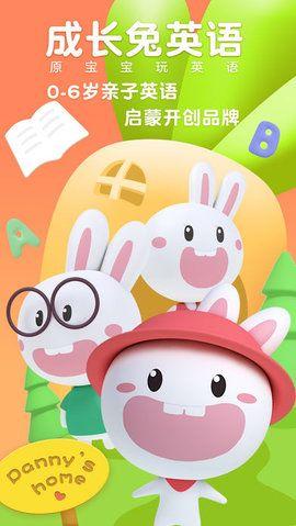 成长兔英语app官方安卓版下载图片1