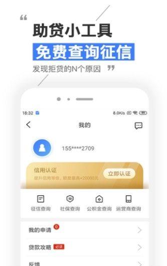 银贷还app官方网站安卓版下载图片1