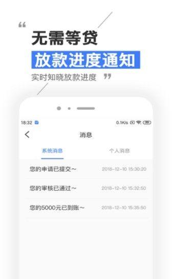 银贷还app官方网站安卓版下载图片4