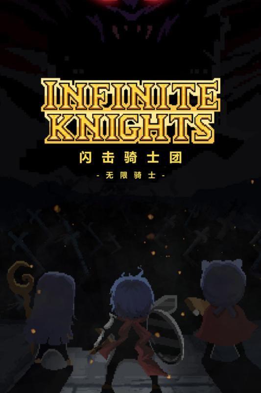 闪击骑士团无限骑士官方网站图5