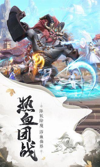 封仙之华山论剑游戏官方网站下载正式版图片2