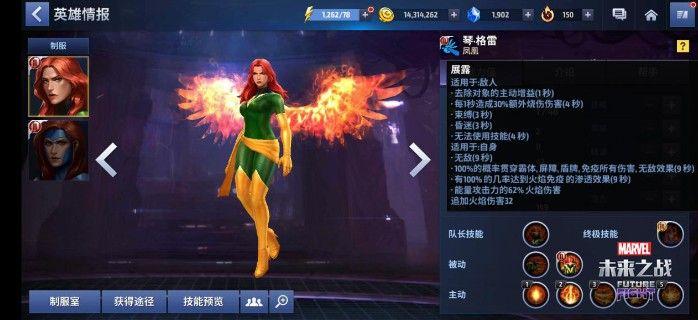 玩漫威未来之战有新发现?见证X战警凤凰女琴逆袭图片3
