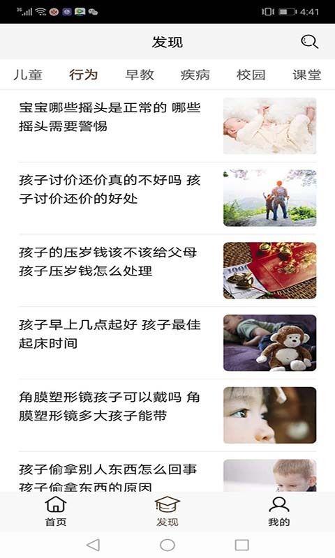 口袋课堂app安卓版下载图片3