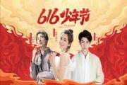 哈妮克孜刘宇、李常超组团庆616少年节!少年系列新作《SSS》曝光[多图]