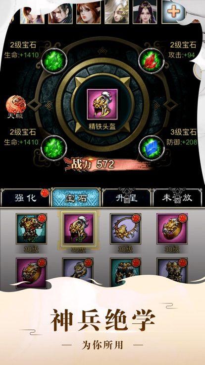 新刀剑天下手游官方网站下载安卓版图片3