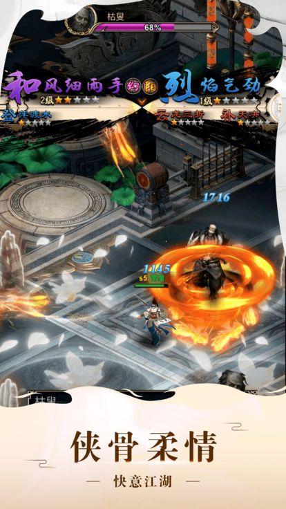 新刀剑天下手游官方网站下载安卓版图5: