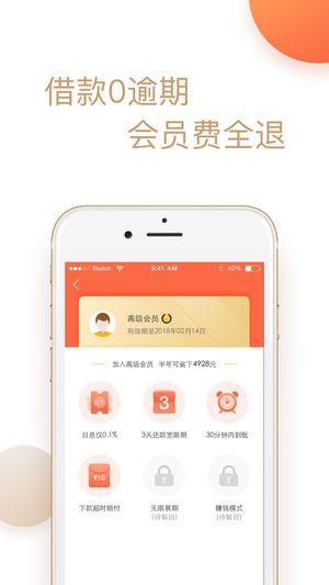 章鱼救急贷款app官方手机版下载图片3
