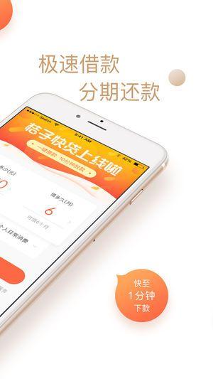 章鱼救急贷款app官方手机版下载图片4