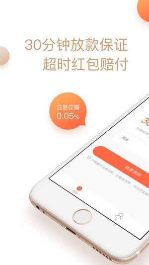 章鱼救急贷款app官方手机版下载图片1
