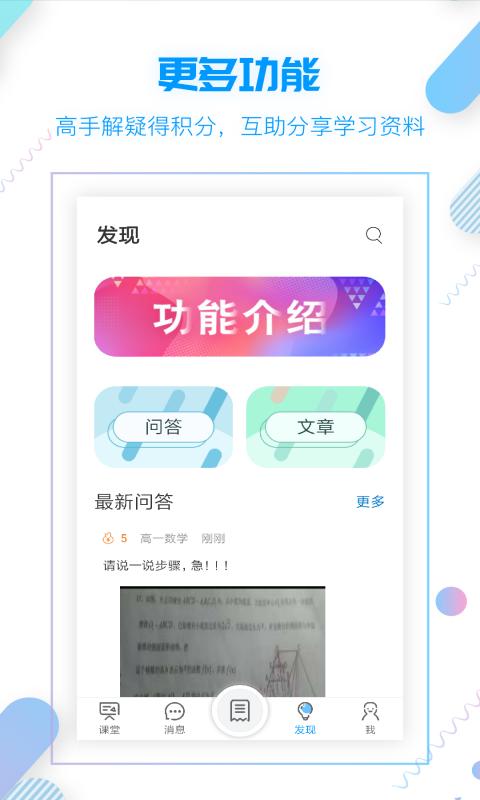 小雨优学官方手机版app下载图片3