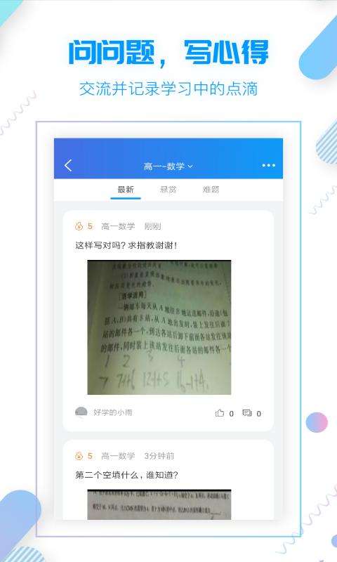 小雨优学官方手机版app下载图片4