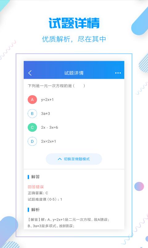 小雨优学官方手机版app下载图片1