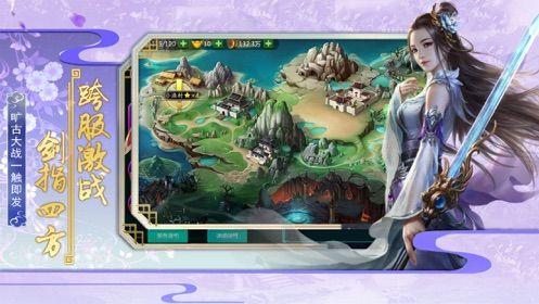 修仙灵界手游官方网站下载正式版图片4