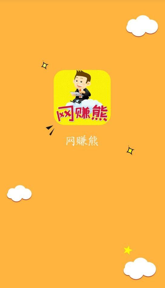 网赚熊app官方手机版下载图片2