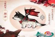 剑网3指尖江湖宠物大全:各门派宠物图鉴一览[多图]
