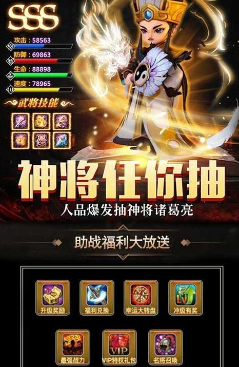 潮超爆三国手游官方网站下载安卓版图片3