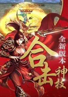 战天狼神途手机游戏官网版下载图片1