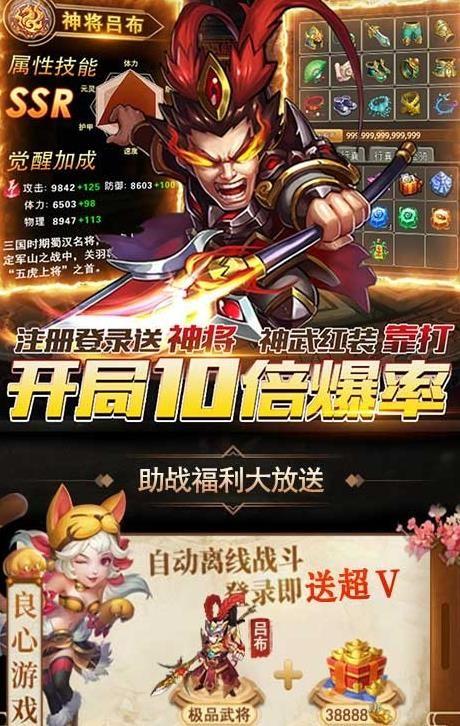 潮超爆三国手游官方网站下载安卓版图片2