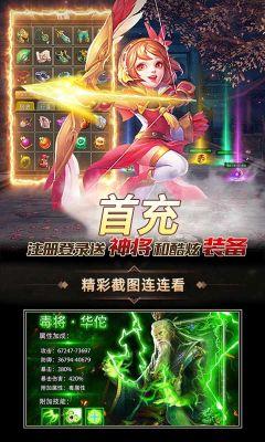 潮超爆三国手游官方网站下载安卓版图片1