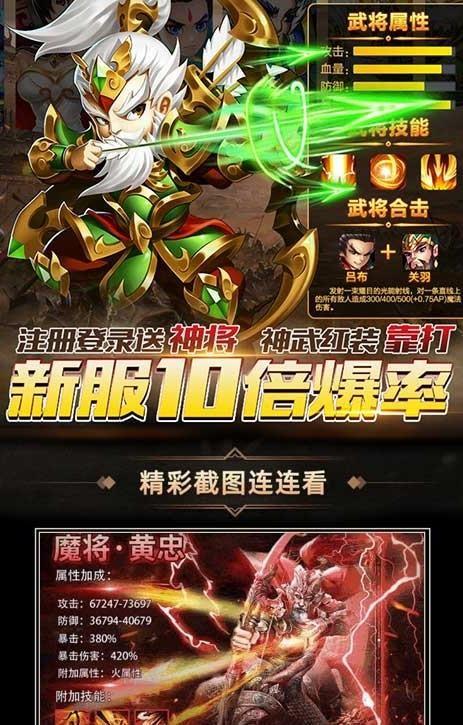 潮超爆三国手游官方网站下载安卓版图片4