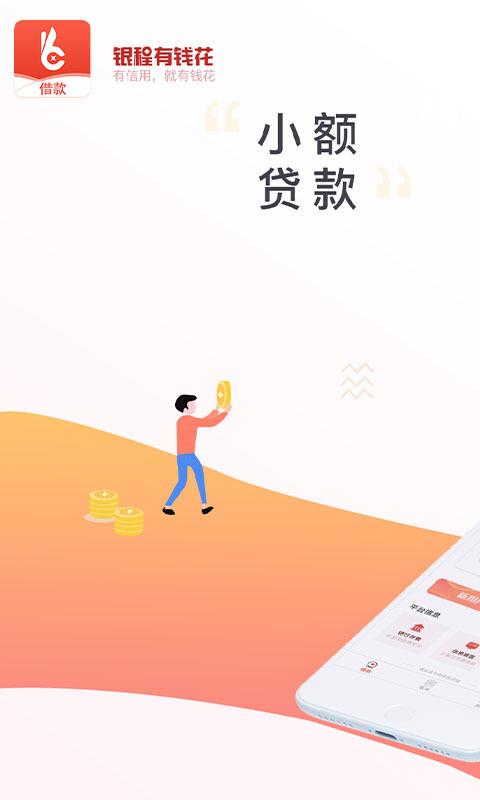 银程有钱花app官方平台下载图片1
