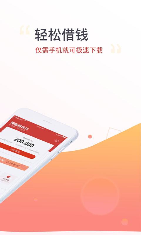 银程有钱花app官方平台下载图片2