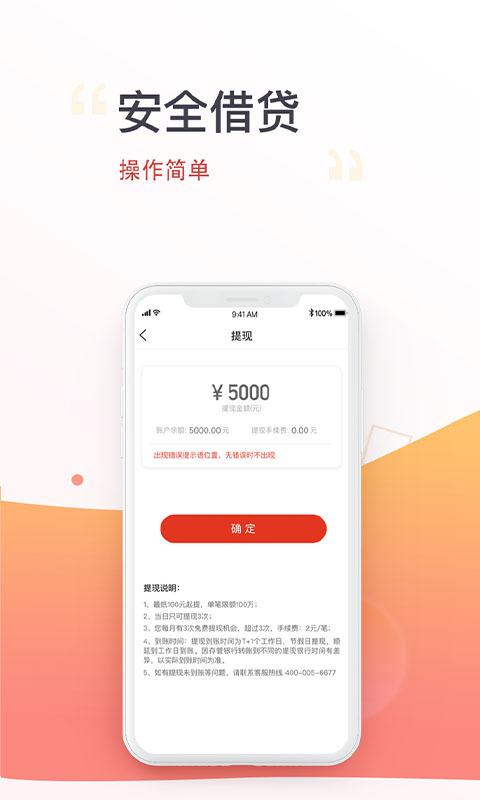 银程有钱花app官方平台下载图片4