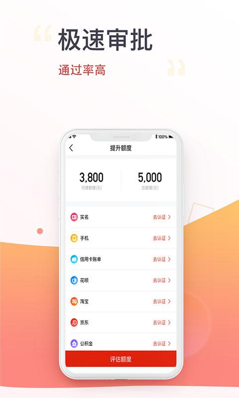 银程有钱花app官方平台下载图片3