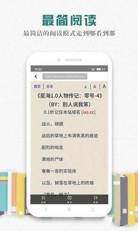 松鼠阅读app官方软件下载图片1