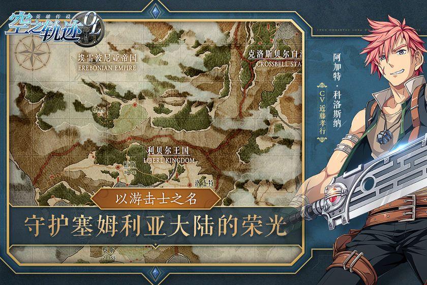 空之轨迹OL手游官方网站下载公测版图片3