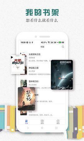 松鼠阅读app官方软件下载图片2