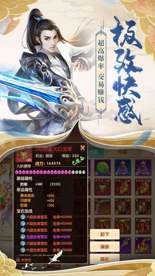 无问江湖游戏官方安卓最新版下载图片2