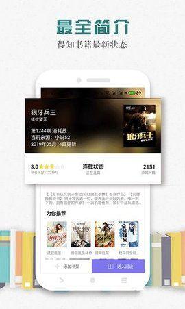 松鼠阅读app官方软件下载图片3
