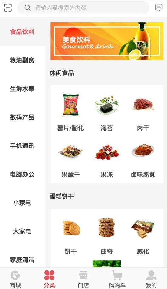 福利优购app官方软件下载图片4