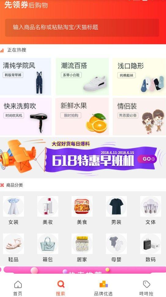 优惠汇商城app官方手机版下载图片3