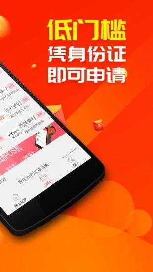 火凤凰借款app官方手机版下载图片2