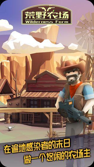 荒野农场游戏无限钻石内购修改版安卓地址下载图片3