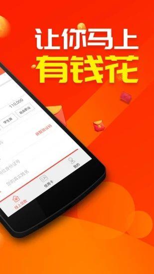 火凤凰借款app官方手机版下载图片4